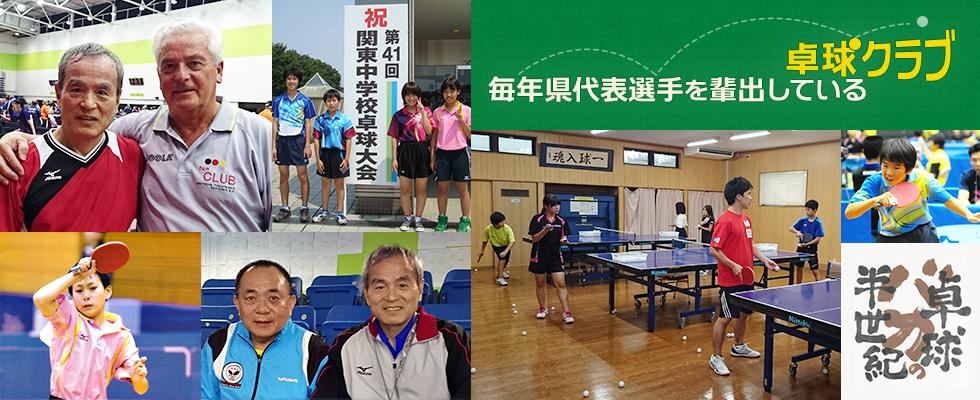 卓球クラブ 毎年県代表選手を輩出している
