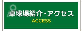 卓球場紹介・アクセス