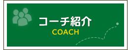 コーチ紹介