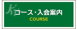 コース・入会案内